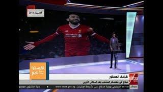 اكسترا تايم| كشف المستور.. صلاح في معسكر المنتخب بعد النهائي الأوروبي