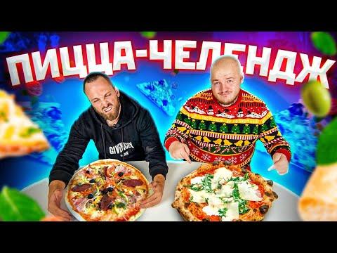 МЕРЗКАЯ ПИЦЦА ЧЕЛЛЕНДЖ + СТОЛЯРОВ!