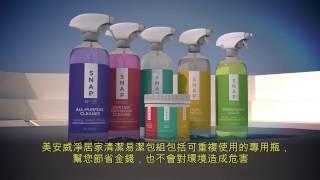 美安威淨™居家清潔易潔包組(含專用瓶)