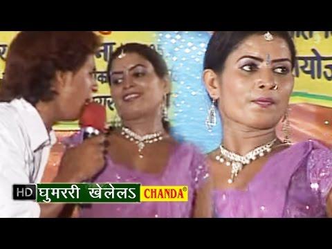 Ghumari Khelala | घुमररी खेळला || Bhojpuri Hot Stage Show Songs