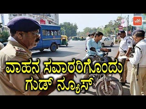 ವಾಹನ ಸವಾರರಿಗೊಂದು ಗುಡ್ ನ್ಯೂಸ್ | Good News for Vehicle Holders Kannada News | YOYO TV Kannada News
