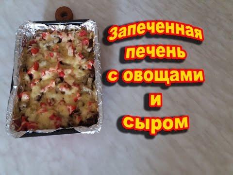 Запеченная печень с овощами и сыром.Запеканка с печени.