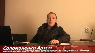 """Отзывы о компании """"ИМАРК"""". Автосалон """"АВТОМАРКЕТ48"""""""