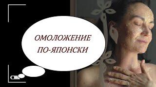 ЯПОНСКАЯ маска ПОДТЯНЕТСЯ даже самая дряблая кожа
