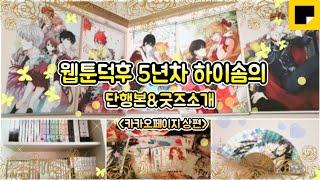웹툰덕후 5년차 솜의 책장소개! -카카오페이지 상편