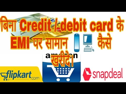 How to buy anything on EMI without Credit card or Debit card !