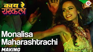 Monalisa Maharashtrachi - Making   Kaay Re Rascalaa   Disha P & Nikhil R   Savaniee R & Rohan Rohan
