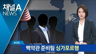 """백악관 """"사전준비팀 싱가포르행""""…구체적 움직임 thumbnail"""