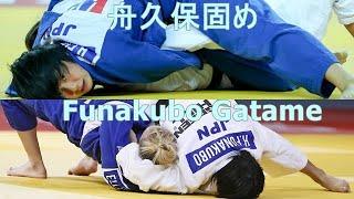 Funakubo-Gatame Nagira Yuri Judo 舟久保固め 柔道
