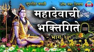 Superhit Marathi Mahadevachi BhaktiGeete - Part 1 | शंकराची गाणी - भाग १ | Mahadev Song Marathi