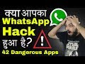WHATSAPP TARGETED BY CHINESE HACKERS - DELETE THESE 42 DANGEROUS APPS - Indian Army Warning ⚡🔥