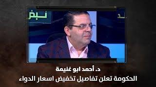 د. أحمد ابو غنيمة - الحكومة تعلن تفاصيل تخفيض اسعار الدواء  - نبض البلد