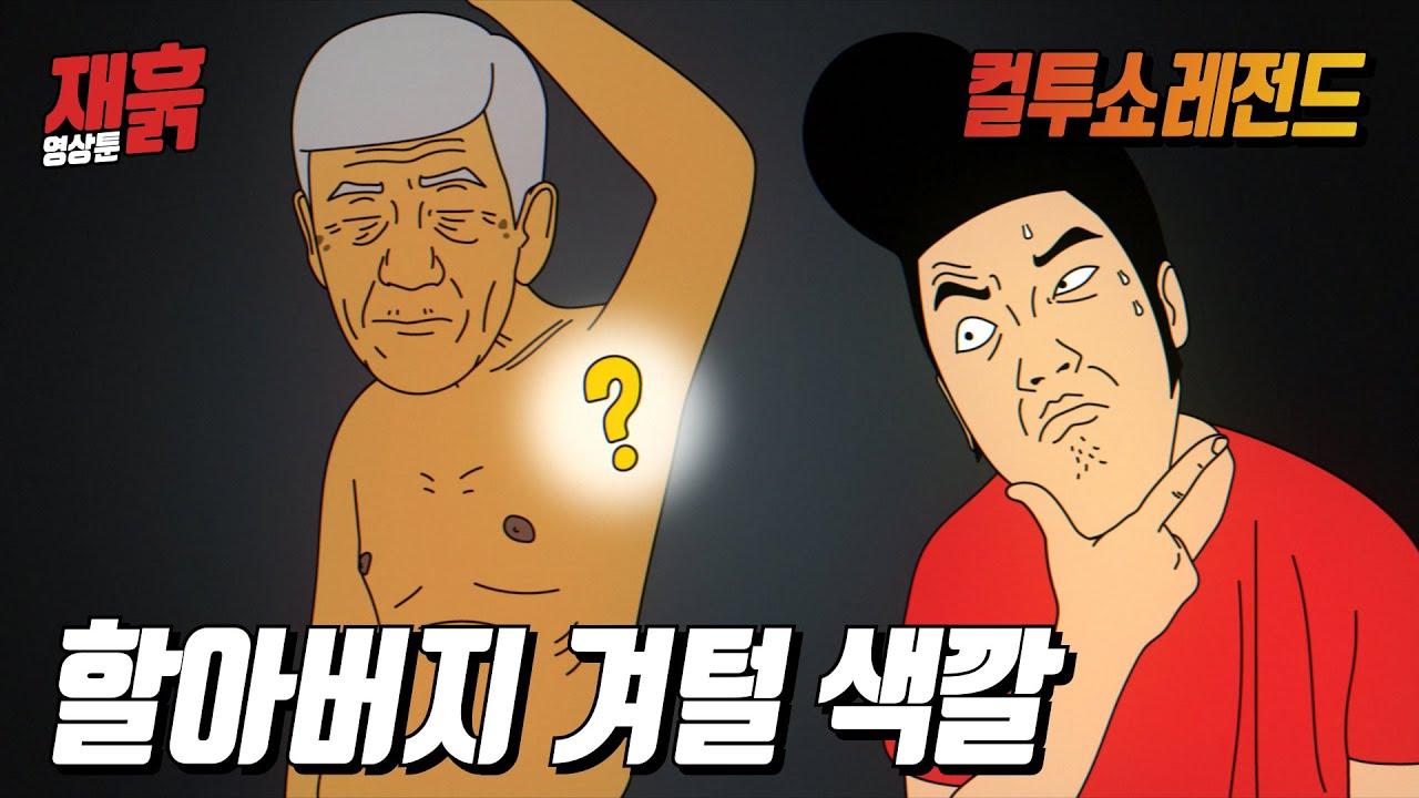 백발 할아버지 겨털은 검을까 하얄까? | 컬투쇼 레전드 사연 영상툰