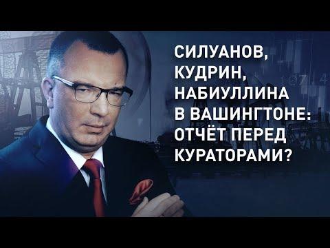 Силуанов, Кудрин, Набиуллина