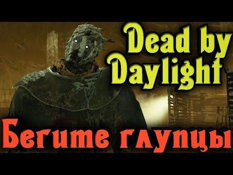 Быстрее пули, сильнее дуба - Dead by Daylight (Маньяк решала)