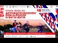Прямая трансляция Кубка Мира по Акробатическому Рок-н-Роллу и Буги-Вуги (Morning part)