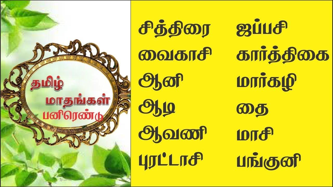 Image result for தமிழ் மாதங்கள்