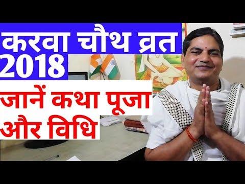 Karva Chauth Vrat 2018 | Jnaane Katha , Pooja aur Vidhi