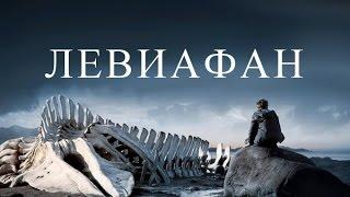 Левиафан (трейлер) 2014