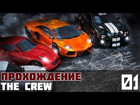 The Crew Прохождение На Русском #1: Вступление