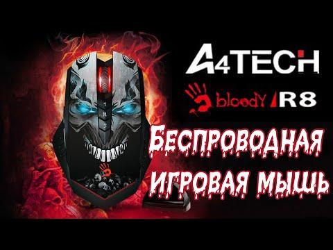 Беспроводная игровая мышь A4tech Bloody R8   Обзор