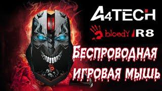 Беспроводная игровая мышь A4tech Bloody R8 | Обзор
