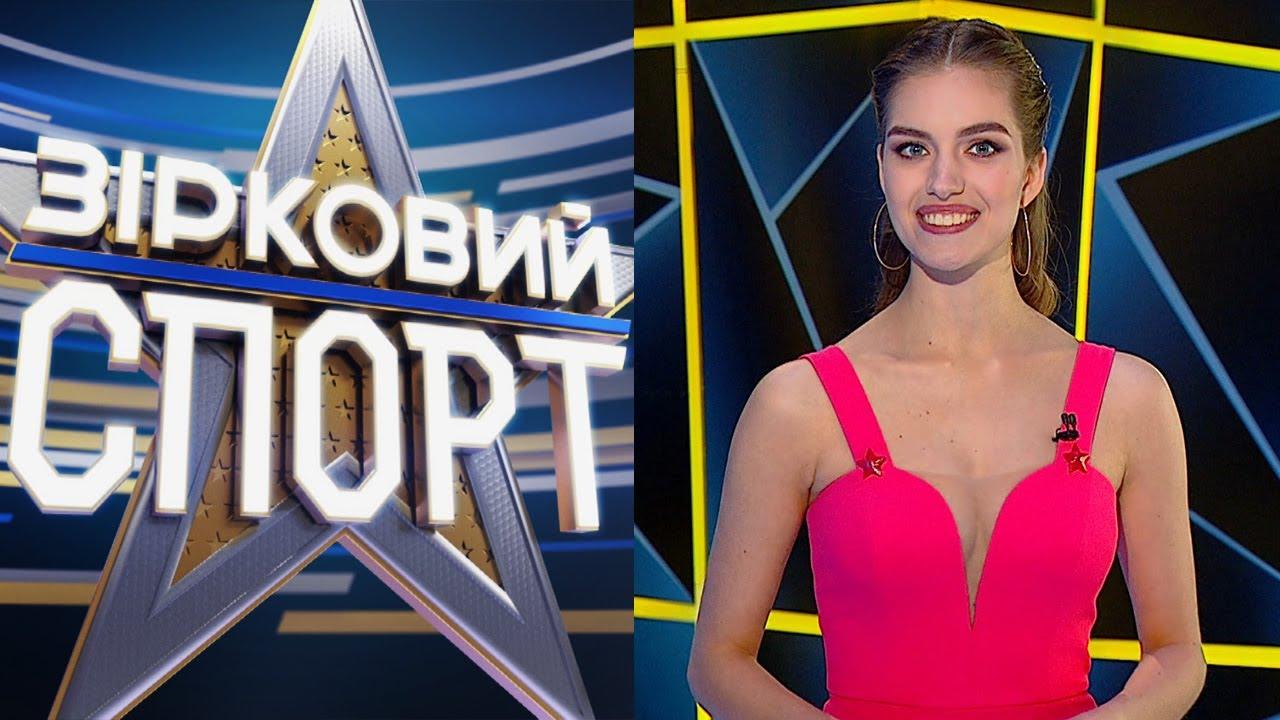 Зірковий спорт -выпускот 26.06.2020  ICTV