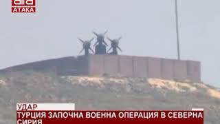 Удар. Турция започна военна операция в Северна Сирия /19.01.2018 г./