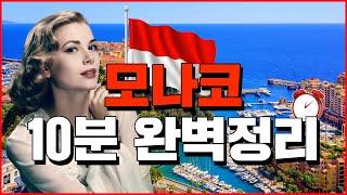 [10분상식 세계백과] 모나코: 역사,경제, 여행, 카지노