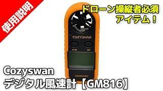 Cozyswan 【GM616】デジタル風速計 ドローン操縦者には必須アイテム!