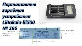 Портативные зарядные устройства. Liitokala / Portable chargers. Liitokala lii500 № 196(Портативные зарядные устройства. Liitokala / Portable chargers. Liitokala lii500 № 196 ○ Ссылка на Товар: 1. http://ali.pub/jh89r 2. http://ali.pub/ndp..., 2016-04-11T11:28:11.000Z)