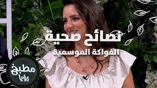 الفواكة الموسمية  - د. ربى مشربش
