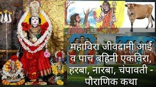 महाविरा आई जीवदानी देवी व पाच बहिनी एकविरा, हरबा, नारबा, चंपावती - पौराणिक कथा/Jeevdani Devi story