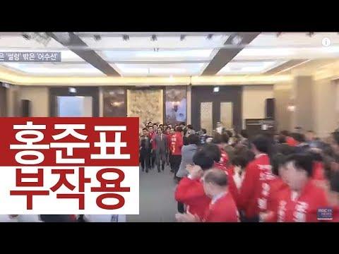 한국당 충북도당 지방선거 출정식 '썰렁' ㅣMBC충북NEWS