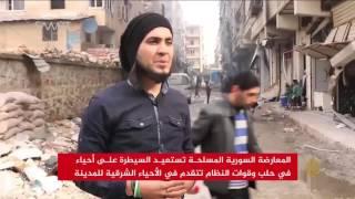 قوات المعارضة تستعيد السيطرة على أحياء في حلب