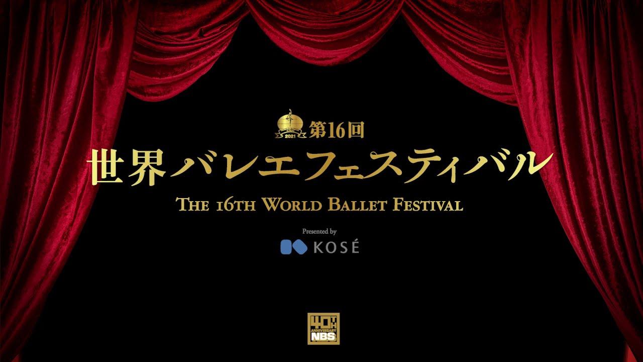 第16回世界バレエフェスティバル 〈スペシャル・プロモーション映像〉 The 16th World Ballet Festival promotion movie