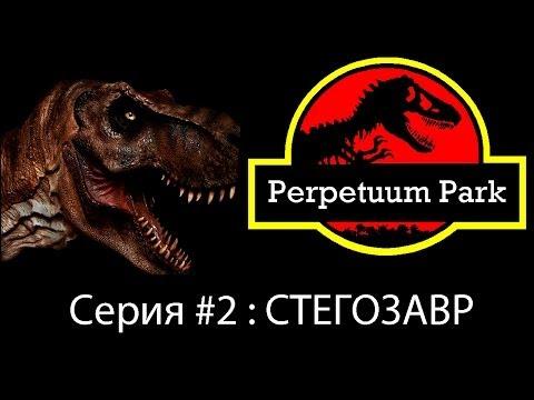  Парк Юрского Периода Операция Генезис  Новые моды + новые динозавры