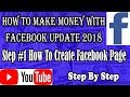 Step #1 how to create facebook page 2018, How to make money with facebook step by step update 2018