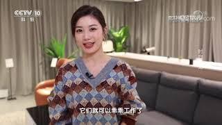 《时尚科技秀》 20200628 时尚新宠| CCTV科教