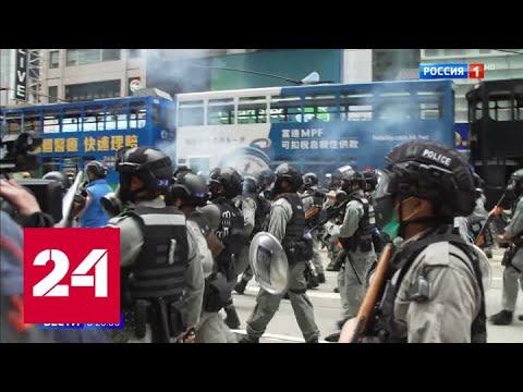 США подливают масло в огонь гонконгских протестов - Россия 24