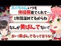 アイドルにあるまじき、みこスバの爆笑トーク【さくらみこ/大空スバル/ホロライブ切り抜き】