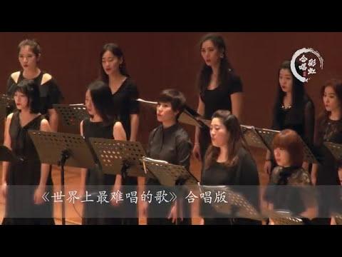 治疗表白困难:《世界上最难唱的歌》第一疗程by 彩虹室内合唱团 feat 暴走的唐马儒