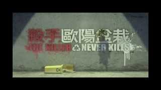 【殺手歐陽盆栽】 電影預告|The Killer Never Kills (Trailer)