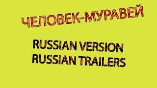 Человек-муравей - Русская версия