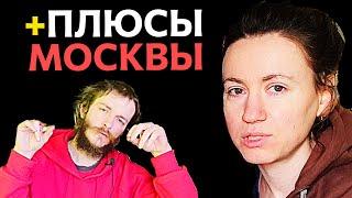 Жизнь в Москве плюсы и минусы