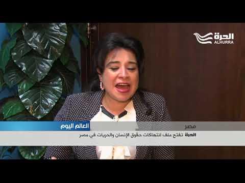 ملف انتهاكات حقوق الإنسان والحريات في مصر  - نشر قبل 3 ساعة