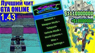 GTA 5 ONLINE - ЛУЧШИЙ ЧИТ на патче 1.43