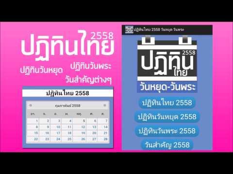 ปฏิทินไทย 2558 วันหยุด วันพระ
