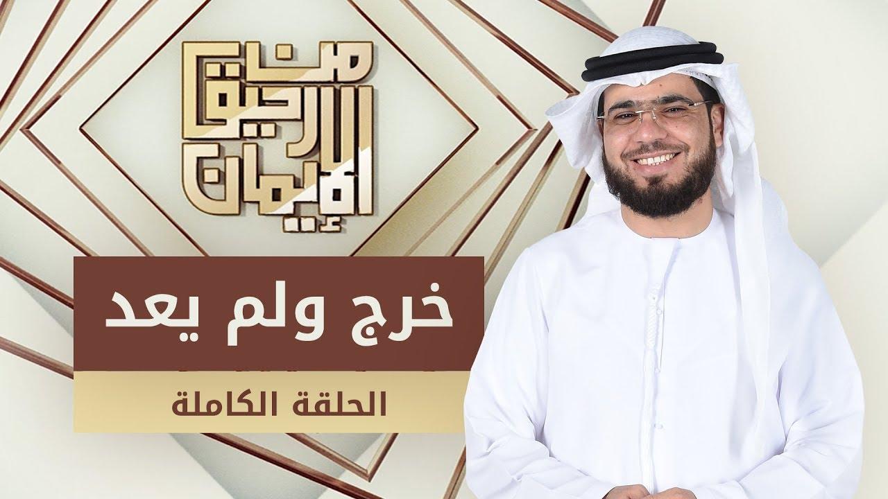 خرج ولم يعد - من رحيق الإيمان - الشيخ د. وسيم يوسف - الحلقة الكاملة -1/10/2019