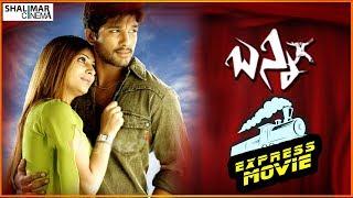 Bunny Express Movie || Allu Arjun, Gowri Munjal, Sarathkumar || Shalimarcinema